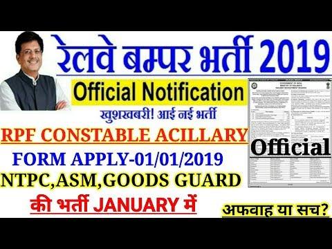 Railway में ASM,NTPC,GOODS GUARD की 50000 भर्ती अफवाह या सच? क्या सच में भर्ती आनेवाली है?