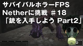 Nether #18 サバイバルホラーFPSのNetherに挑戦「銃を入手しようPart2」 ゲーム実況 get the gun