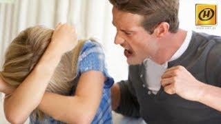 Домашнее насилие - насколько это обычная вещь?