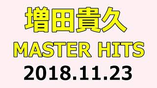 2018.11.2 MASTER HITS 増田貴久 https://youtu.be/094_ksrBm_8.