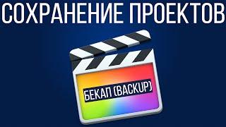 Монтаж видео в FCPX. Как надёжно хранить файлы в Final Cut Pro X?