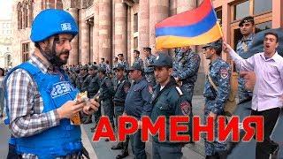 Волнения в Ереване. Армянская бархатная революция. Севан. Агарцин