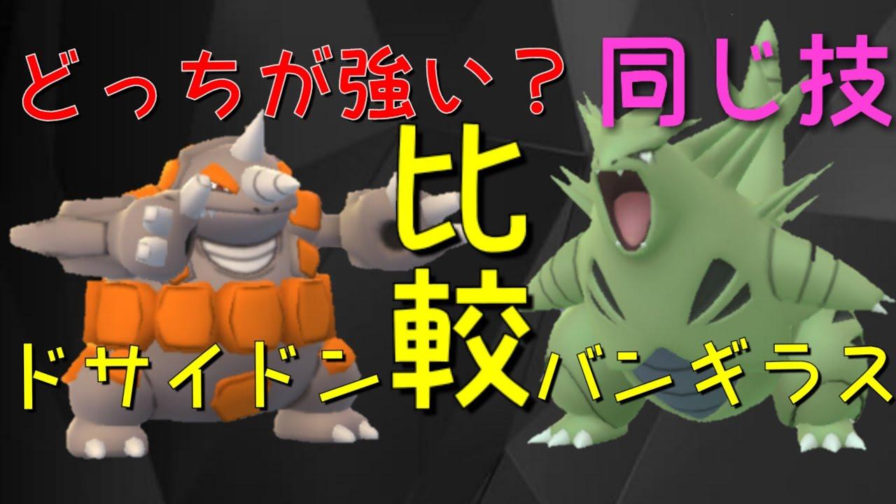 ポケモン go サイドン 技