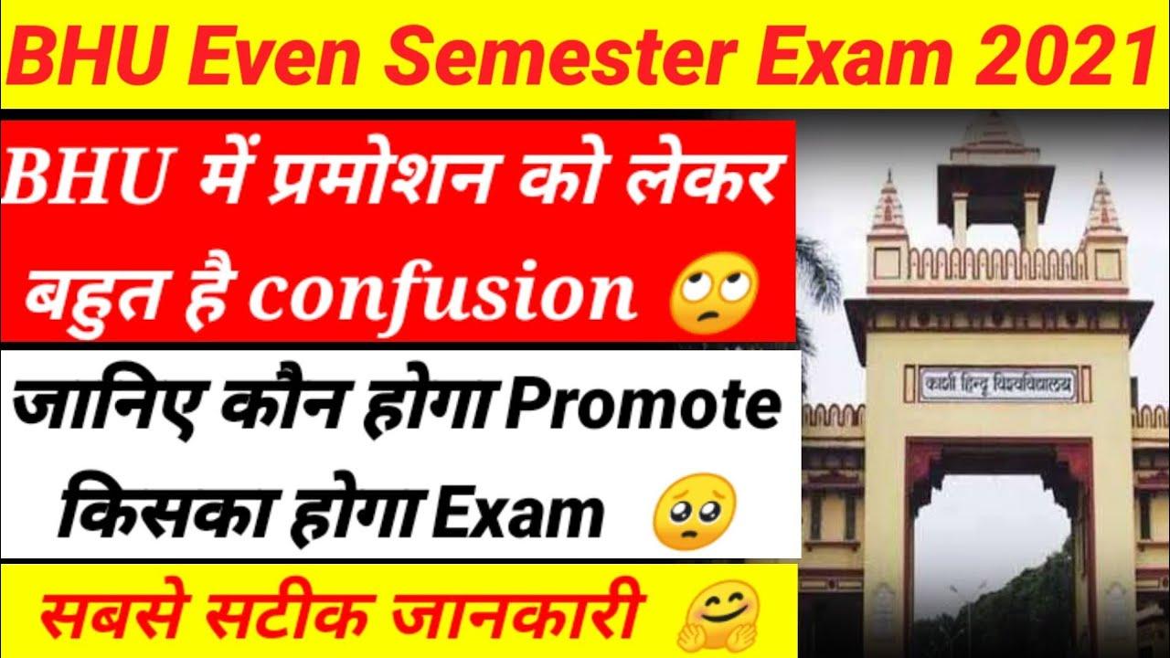 BHU SEM Exam Update 2021||BHU Mid Semester Students Promotion Update||BHU SEM exam latest news||