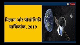 विज्ञान एवं प्रौद्योगिकी वार्षिकांक 2019 ||  IAS/PCS || Nirman IAS||