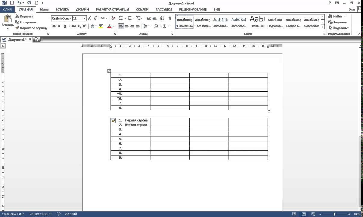 Как сделать автоматическую нумерацию в таблице фото 38