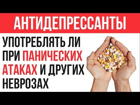 Панические Атаки и Антидепрессанты   Павел Федоренко