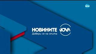 Новините на NOVA (19.09.2020 - централна емисия)