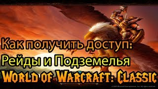 Attunements. Доступ в рейды World of Warcraft: Classic