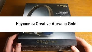 Распаковка и обзор наушников Creative Aurvana Gold