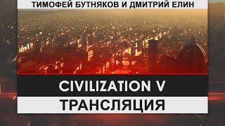 Civilization V - Ультракультуры | Запись стрима