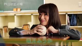 東京建物Brillia HALL 2020年7月公演ミュージカル 『四月は君の嘘』 で澤部椿役を演じます唯月ふうかさんのコメント映像をスチール撮影の模様を交え...