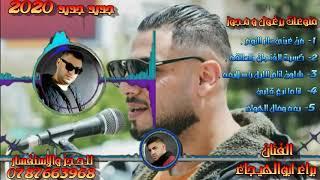 مجوز و يرغول الفنان براء ابوالهيجاء جديد2020 المخرج صقر الجمل