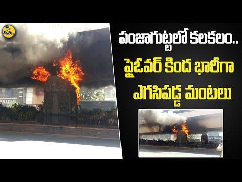 పంజాగుట్టలో కలకలం..Massive Fire Accident at Punjagutta Flyover | Hyderabad | Taffic Jam | Disha TV