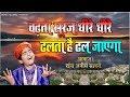 Gambar cover सबसे फेमस कव्वाली  - Chadta Suraj Dheere Dheere Qawwali   Anis Sabri   Famous Qawwali Song