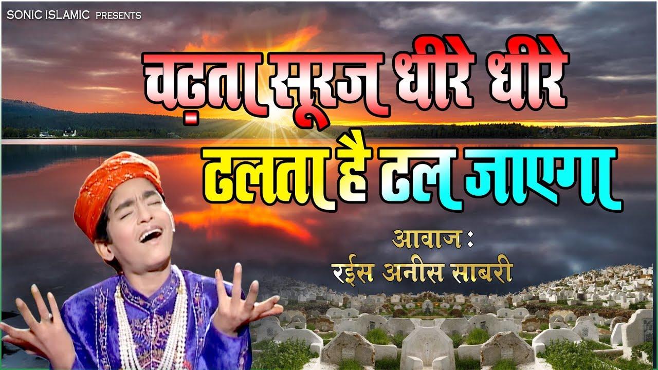 Download सबसे फेमस कव्वाली  - Chadta Suraj Dheere Dheere Qawwali   Anis Sabri   Famous Qawwali Song