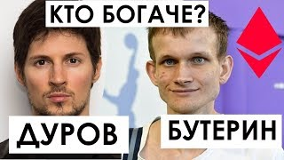 Павел Дуров vs. Бутерин Виталик. Состояние, жизнь, биография, Эфириум, вконтакте - Шоу фактов