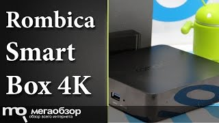 медиаплеер Rombica Smart Box Ultra HD