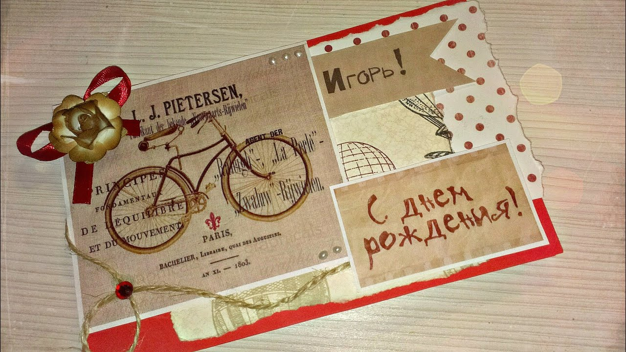 Креативные открытки парню своими руками