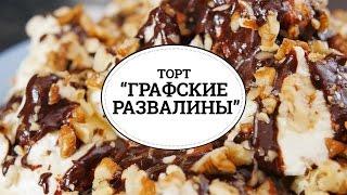 "Торт ""Графские развалины"" [sweet & flour]"