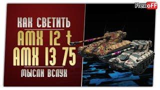 AMX 12 t и AMX 13 75 . Игра с объяснениями. World of Tanks