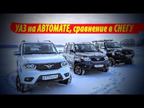 УАЗ на автомате, против УАЗ 2019, против тюнингованного УАЗа в глубоком снегу