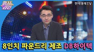 8인치 파운드리 제조 DB하이텍  / 증시라인 / 한국…