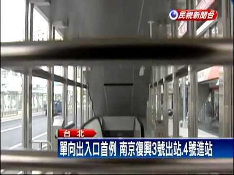人行道太窄 南京復興兩出口僅隔9步-民視新聞