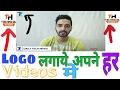 Apni Videos Me Transparent Logo kaise Lagaye Like technical Guruji