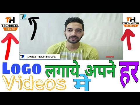 Apni Videos Me Transparent Logo kaise Lagaye Like technical Guruji