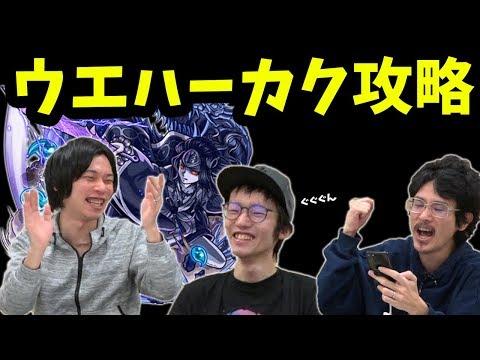 【モンスト】激闘!ウエハーカク攻略再び!開封して即ヤマタケ零!!【なうしろ】