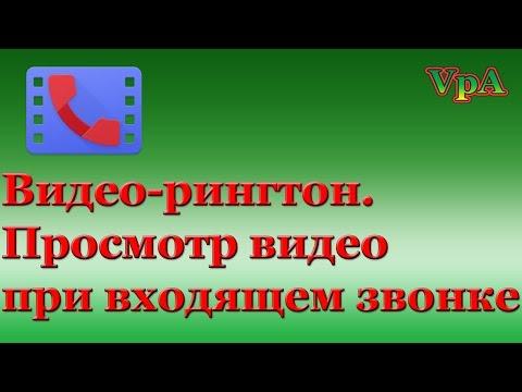 Как поставить видео на звонок