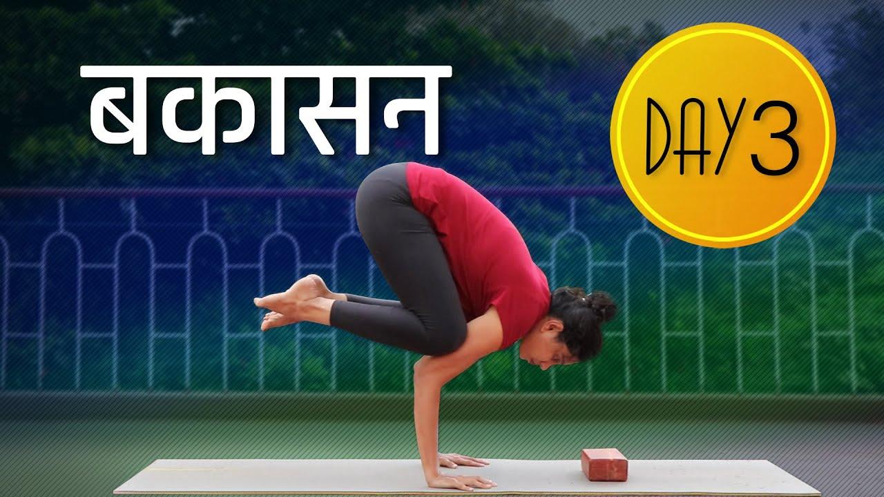 Marichyasana In Hindi
