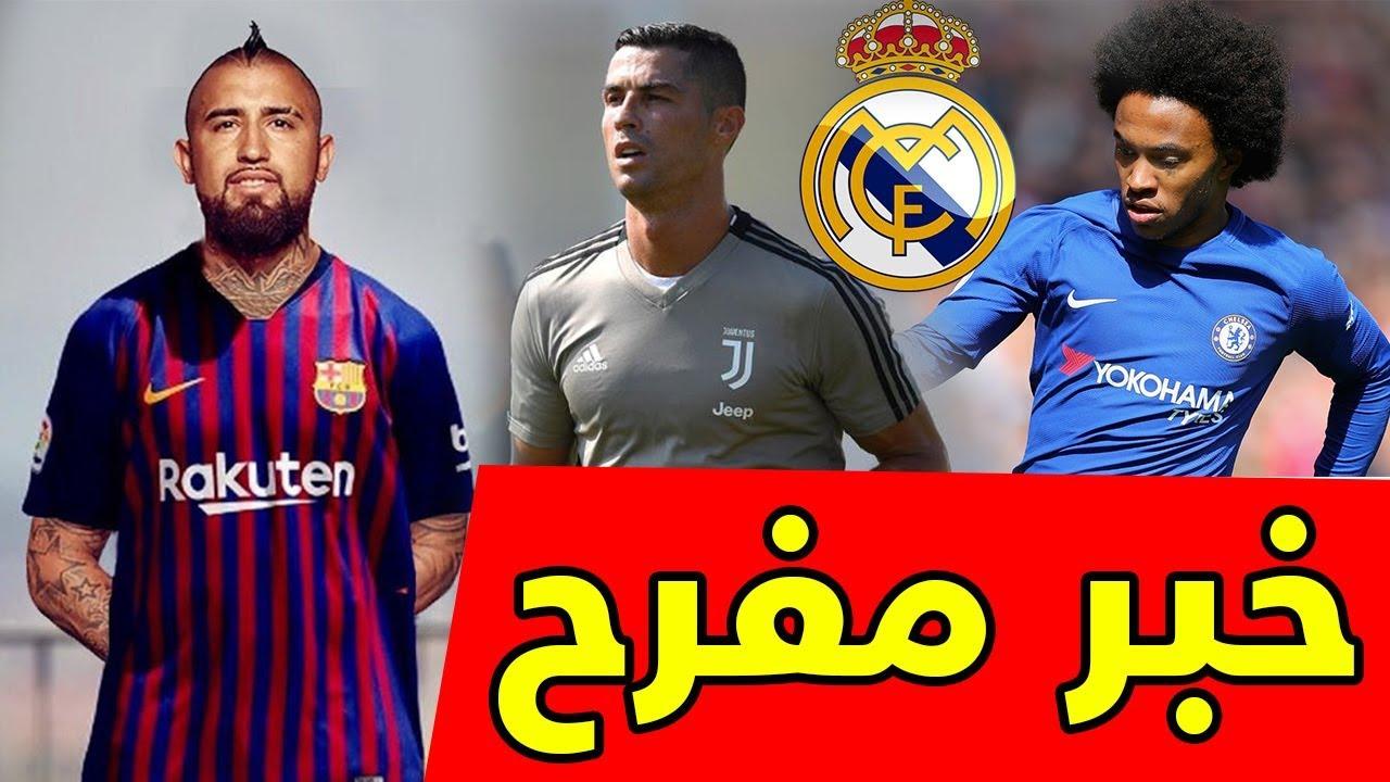 عاجل خبر مفرح لجماهير برشلونة | الريال يضم مدربًا جديدًا | ظهور رونالدو مهدد | صفقة ضخمة للسيتي