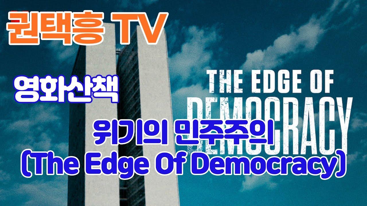 권택흥TV 추천영화 'THE EDGE OF DEMOCRACY'