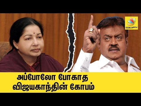 Why Vijayakanth didn't visit Jayalalitha in Apollo | Latest Tamil Nadu CM News