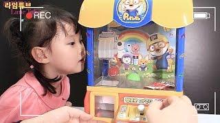 뽀로로 패밀리 선물 뽑기 게임 장난감 놀이 Pororo Claw Machine Game Toys Sesame Street Игрушки 라임튜브