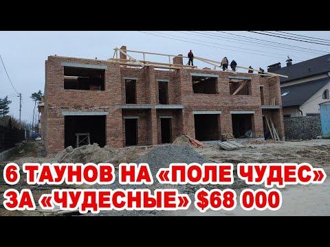 Yurii Basiuk: За Винницей строят 6 таунхаузов на «Поле чудес» за «чудесные» $68 000