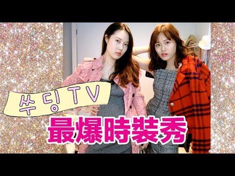《SueDing TV》EP16 // 最爆時裝秀