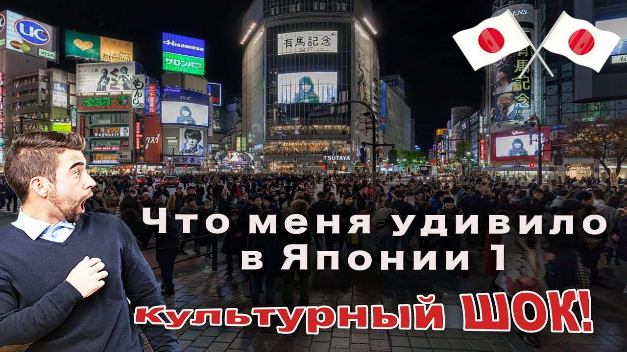 Что меня удивило в Японии  Культурный шок от Японии  часть 1
