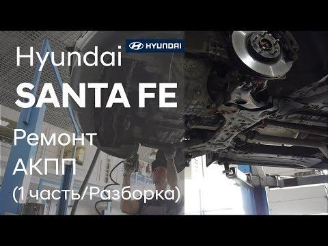 Фото к видео: Ремонт коробки передач на Hyundai SANTA FE (1 часть)