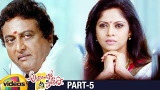 Attarintiki Daredi Telugu Full Movie | Pawan Kalyan | Samantha | Pranitha | DSP | Trivikram | Part 5
