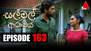 සල් මල් ආරාමය | Sal Mal Aramaya | Episode 163 | Sirasa TV Thumbnail