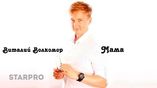 Виталий Волкомор   Мама (lyric video)