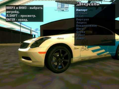 Gta SanAndreas Super Cars обзор
