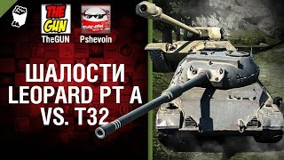 Leopard PT A vs T32 - Шалости №20- от TheGUN и Pshevoin [World of Tanks]
