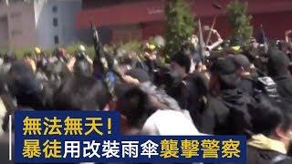 无法无天!黑衣暴徒手持改装雨伞袭击警察 | CCTV