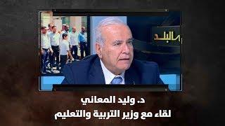 د. وليد المعاني - لقاء مع وزير التربية والتعليم