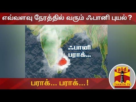 இன்னும் எவ்வளவு நேரத்தில் வரும் ஃபானி புயல்? | Cyclone Fani