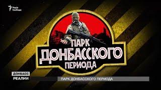 Кобзон зовет российских туристов в шахты «ДНР»